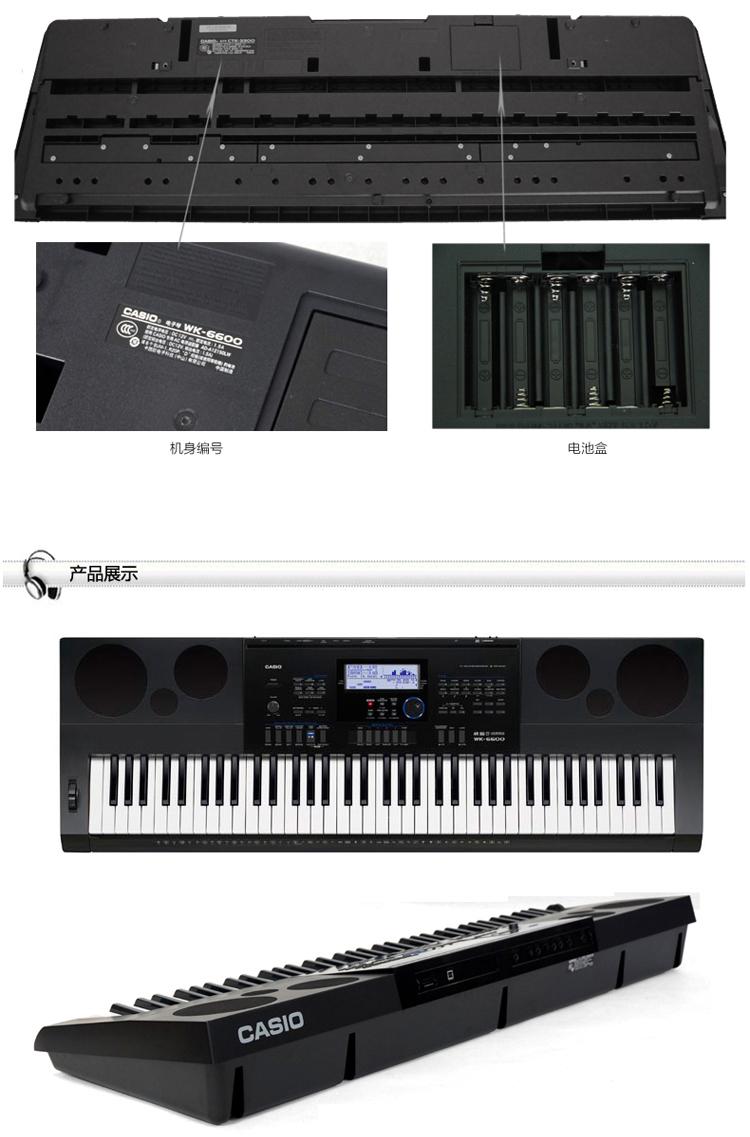 【casio卡西欧电子琴wk-6600成人儿童76键电子琴】