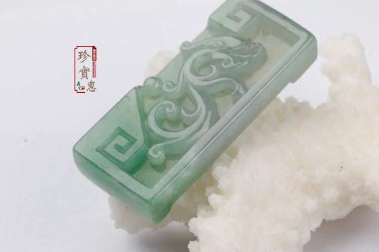 d.y/鼎艺 天然翡翠a货 冰种阳绿 长方形小龙牌吊坠 挂件 花件